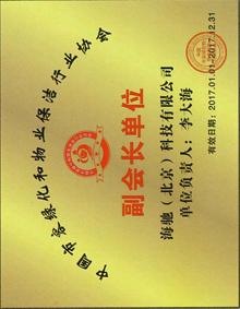 中国市容绿化和物业保洁行业协会副会长单位